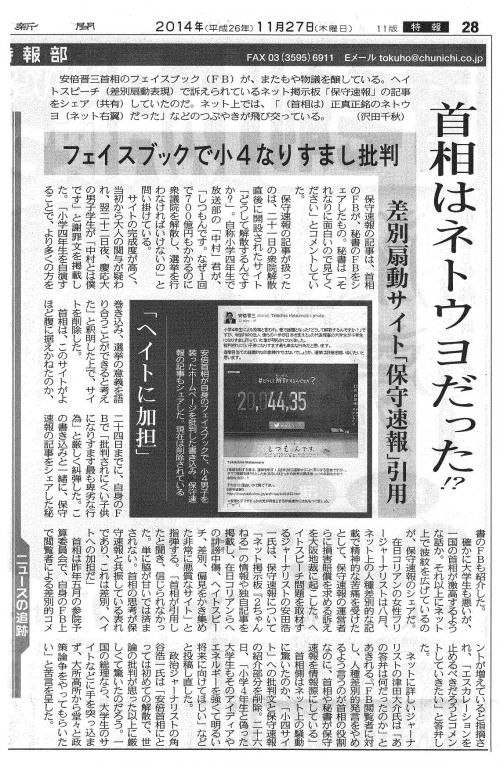 ネトウヨ_convert_20141208013056