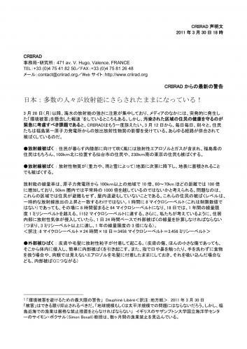 Communique_03-30_japonais.jpg