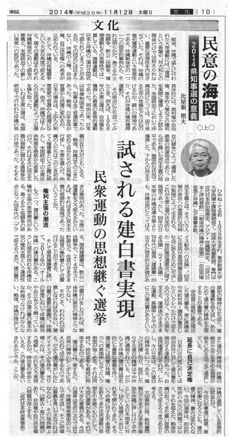 okinawa_convert_20141112121430.jpg