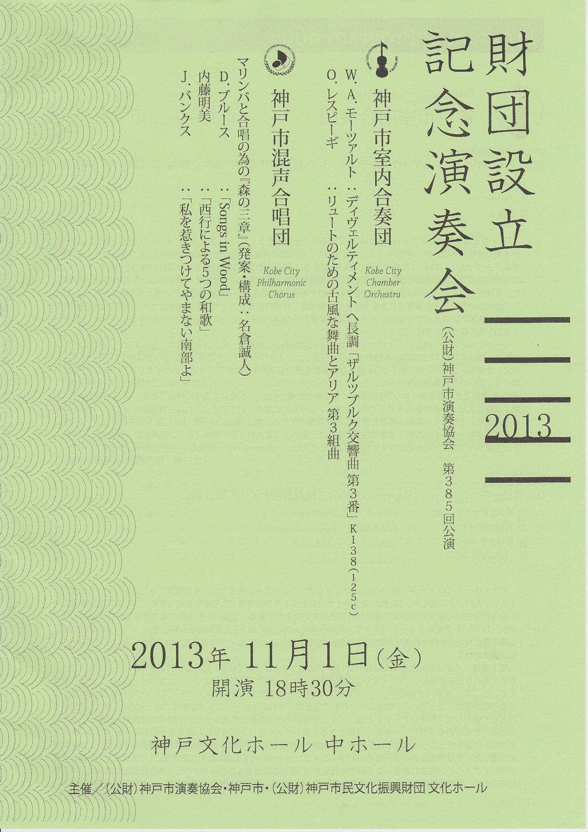 本日も神戸文化ホールでコンサー...