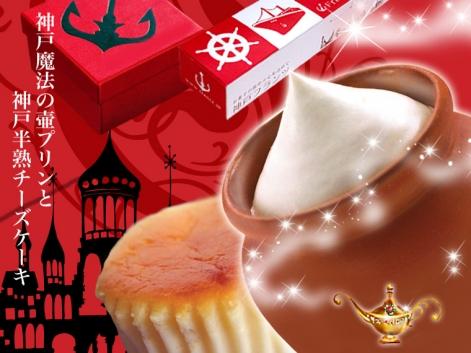 le-kobe-pudding-magique-dans-le-pot.jpg