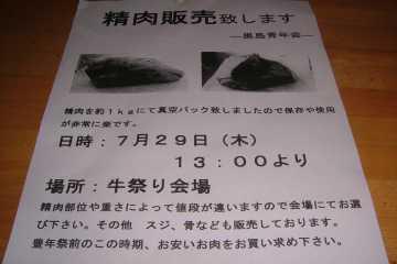 黒島 肉の日