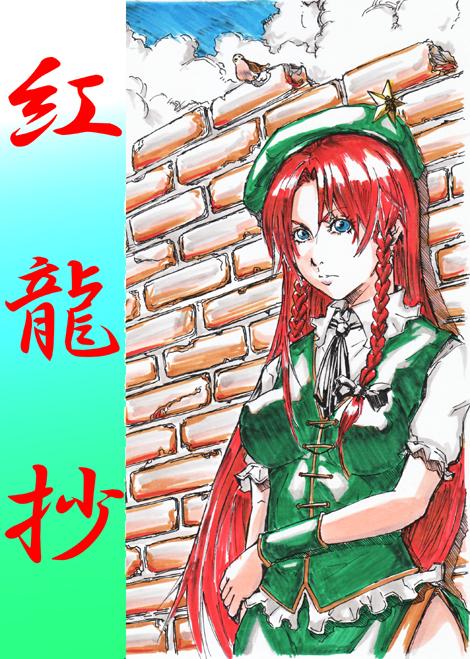 『紅龍抄』表紙