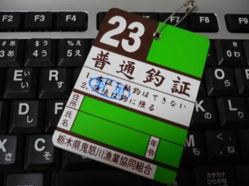 2011 入漁証