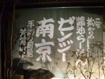 ゼンジー南京 芳賀町店 (1)