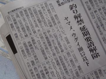 下野新聞1