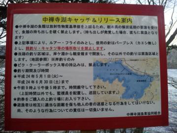 2012 中禅寺湖 1 (2)