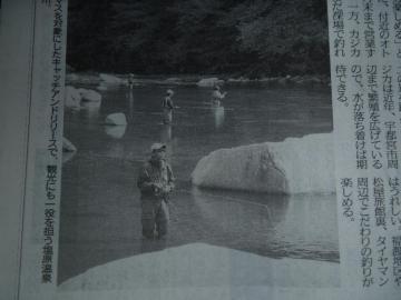 2012 箒川C&R3 (1)