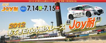 2012 joy耐