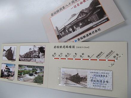 IMG_1657wakasutake.jpg