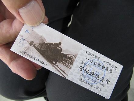 IMG_1664wakasutake.jpg