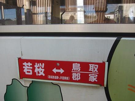 IMG_2418wakasumae.jpg