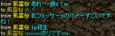 ブログ見てます風雷桜s