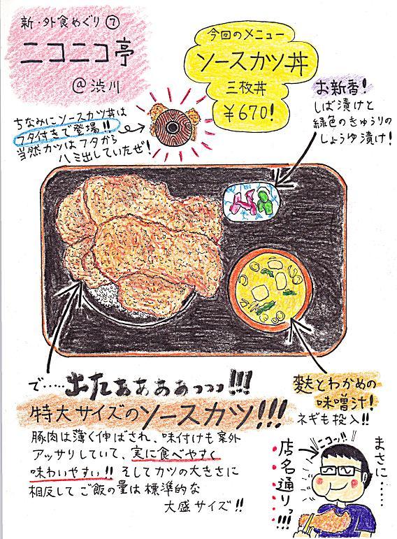 ニコニコ亭7_NEW