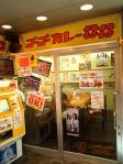 ゴーカレ丼丼2