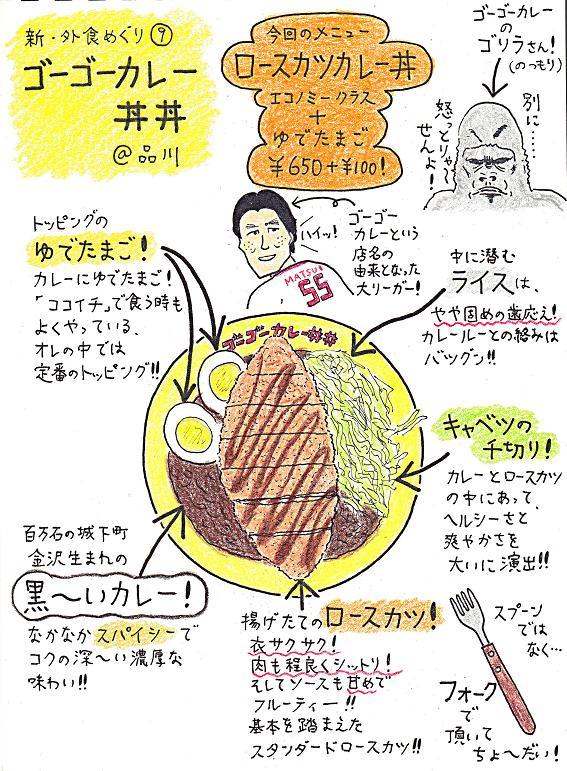 ゴーゴーカレー丼丼5_NEW