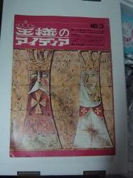 王様のアイデアのカタログ
