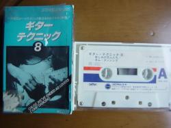 ジェフ・ベックのカラオケテープ
