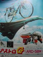 サイクリング車・アストロGの広告