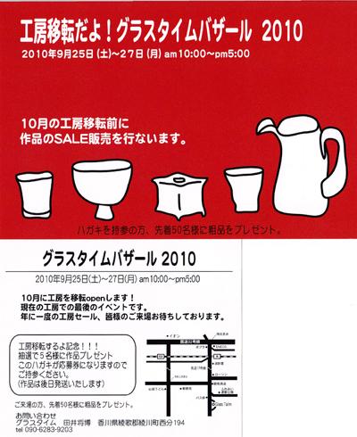 IMG_20100919161640.jpg