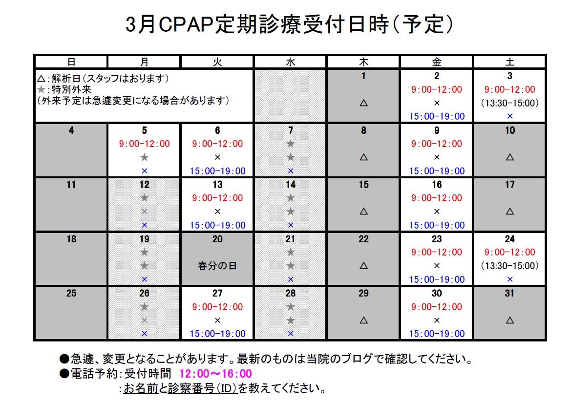 2012.3月のCPAP定期診療受付日時