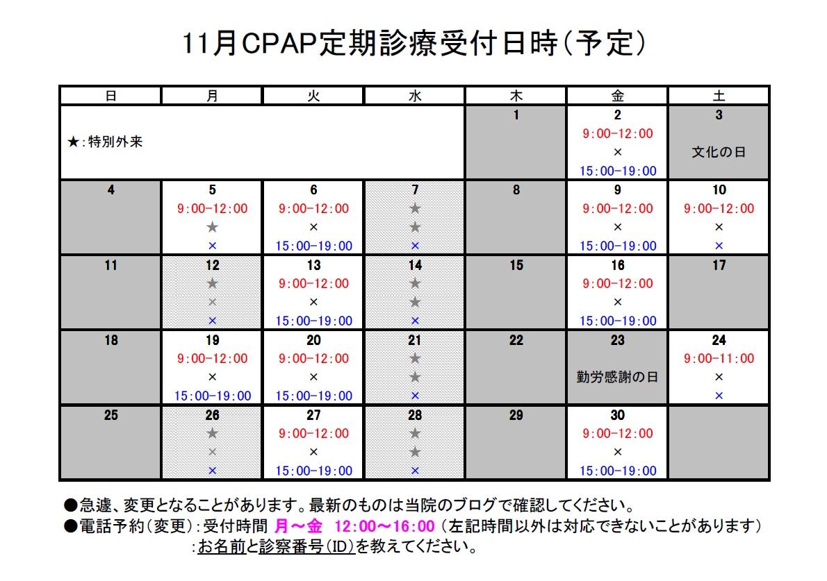 11月CPAP定期診療受付日時2