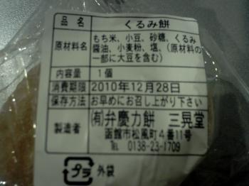 2010_12_25_16_06_40.jpg