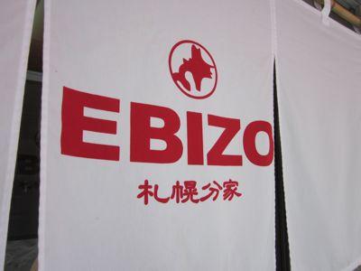 EBIZO の暖簾