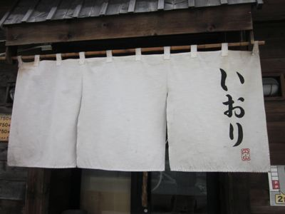 いおり 暖簾