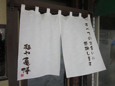 亀陣 暖簾