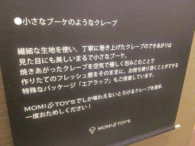 MOMI TOYS  説明