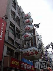 2013-12-09 大阪3
