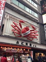 2013-12-09 大阪2
