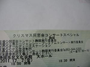 concert1202.jpg