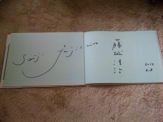 藤城清治サイン