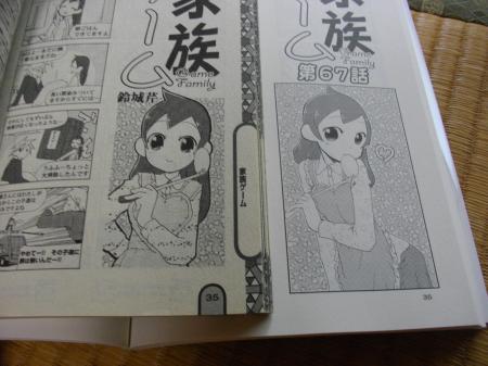 左:電撃4コマ・右:単行本