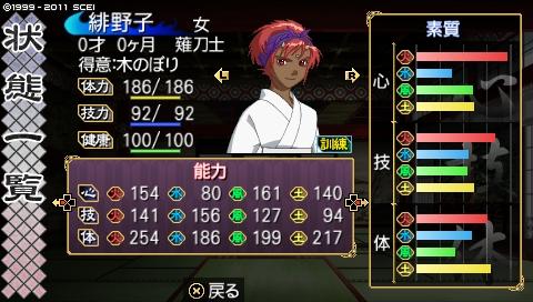 野生児、緋野子さん。