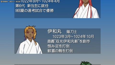 朱美さまの子である伊和丸。