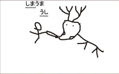 画伯作「奈良県」
