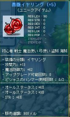 薔薇イヤリングa13