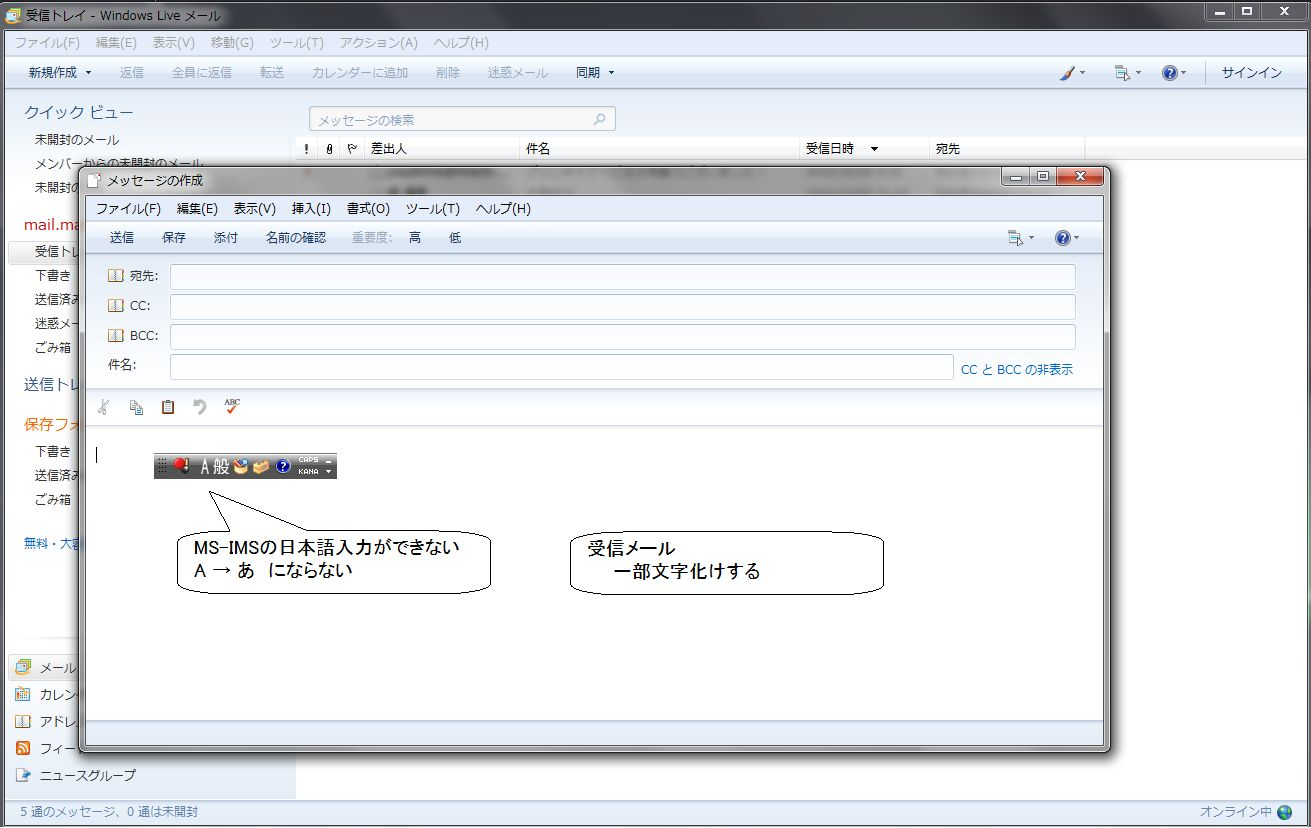 LIVEメール