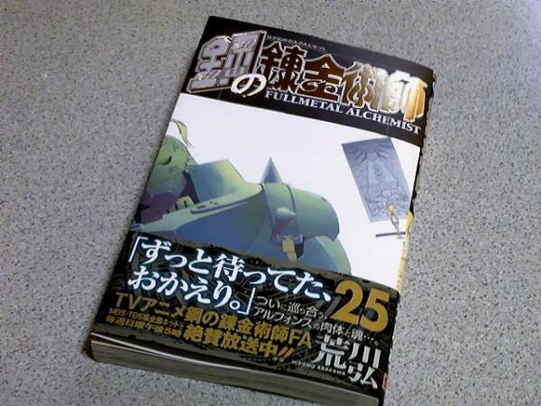 鋼の錬金術師 25巻