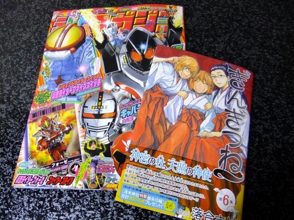 テレビマガジン 2012年 02月号、ぎんぎつね 6巻