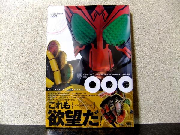DETAIL OF HEROES仮面ライダーオーズ/000特写写真集「000」