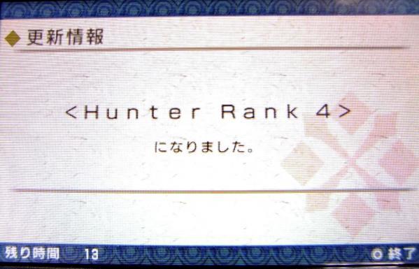 ハンターランク4