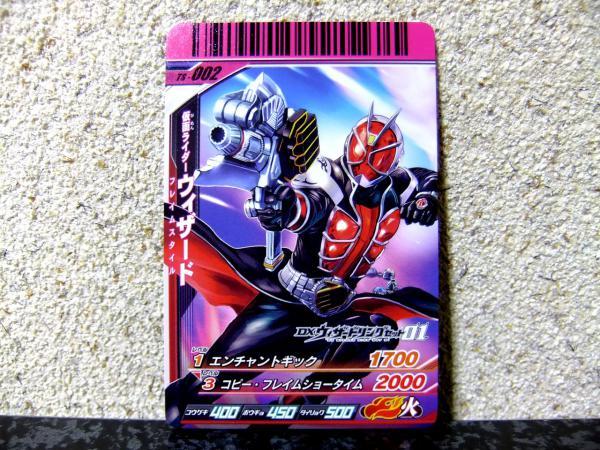 TS-002 仮面ライダーウィザード フレイムスタイル