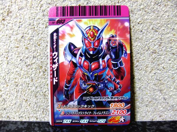 TS-003 仮面ライダーウィザード フレイムドラゴン