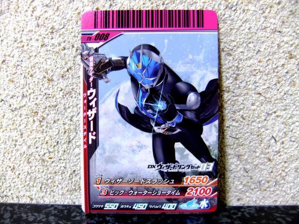 TS-008 仮面ライダーウィザード ウォータースタイル