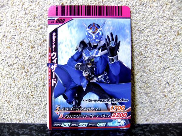 TS-009 仮面ライダーウィザード ウォータードラゴン