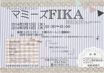 2月・3月マミーズFIKA